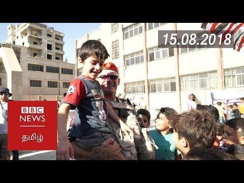 BBC Gains rare access to Syria Deraa province | BBC Tamil Latest News | பிபிசி தமிழ் செய்தியறிக்கை|