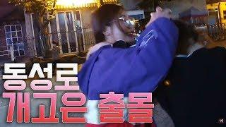 동성로 인계동껍데기,남신집 뿌수고 옴(feat.박병창,갓두리) thumbnail
