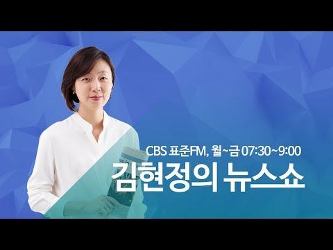 """CBS 김현정의 뉴스쇼 - [스페셜 월간] """"MB-청와대 정면 충돌"""" - 유인태 전 정무수석, 정두언 전 의원"""
