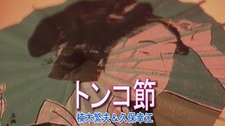 トンコ節 (カラオケ) 楠木繁夫&久保幸江