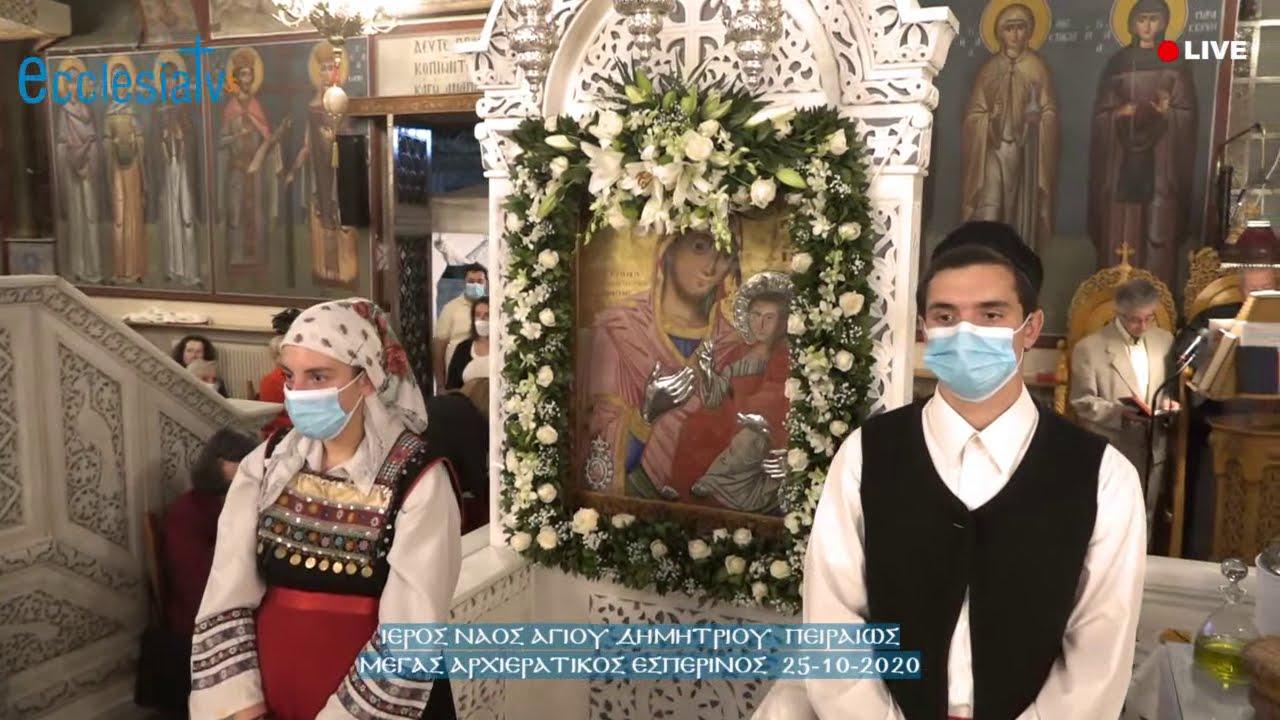 Ι. Ναός Αγίου Δημητρίου Πειραιώς - Μέγας Αρχιερατικός Εσπερινός 25-10-2020