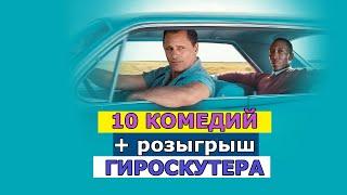 10 Смешных Комедий - Лучшие Фильмы (Трейлеры На Русском)