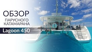 Lagoon 450 (Лагун 450). Обзор катамарана от Yacht Travel.