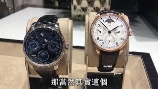 【自製影片/彰山開講 No.10】:IWC PerpetualCalendar 萬年曆腕錶