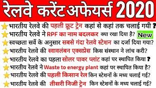 Indian Railways Latest Current Affairs 2020   भारतीय रेल करंट अफेयर्स 2020   रेलवे संबधित करंट अफेयर
