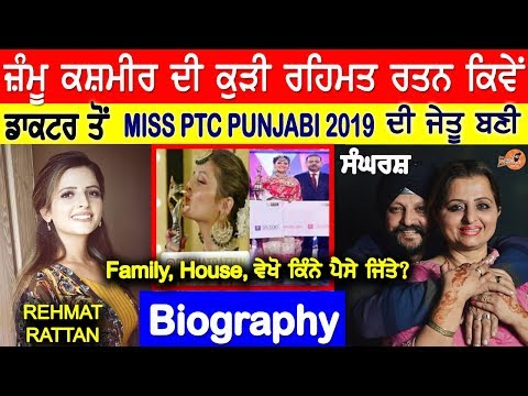 Rehmat Rattan Biography (Winner Miss PTC Punjabi 2019) | Family | Winning Price |Mother | Father,age