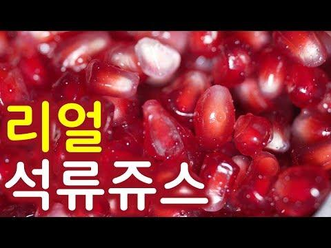 100% 석류쥬스 만들기 / 과즙촬촬 / MAKING POMEGRANATE JUICE