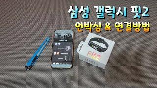 갤럭시핏2 언박싱 / 간단리뷰 / 갤럭시핏 개봉 / 핸…