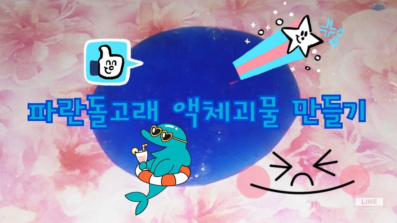 🐋파란 돌고래가 헤엄친다다!🐳액체괴물만들기:순결액괴TV:🔥순액이 구독과좋아요눌러줄꼬양?🔥💋당근이지!💋