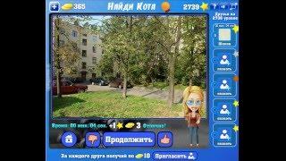 Игра Найди кота Одноклассники как пройти 2736, 2737, 2738, 2739, 2740 уровень?