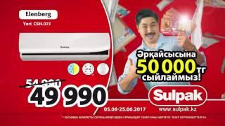 Sulpak! Әрқайсысына 50 000 тг сыйлаймыз!(, 2017-06-07T12:24:19.000Z)