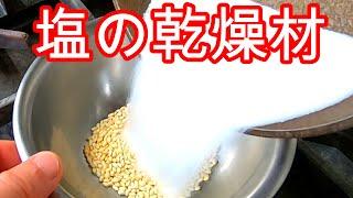 【塩の保存方法】並塩の乾燥材