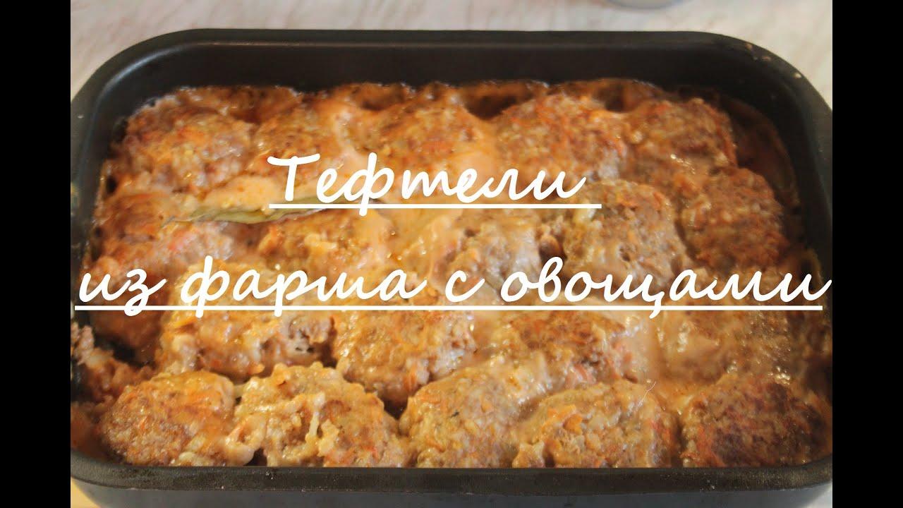 рецепт тефтелей в духовке с подливкой с фото