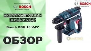 перфоратор Bosch GBH 18 V-EC