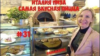 Италия Пиза: самая вкусная пицца в типичной пиццерии Италии #31