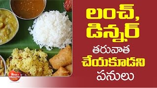 helath tips after eating food ii things you should not do after eating ii telugu