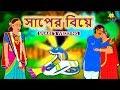 Download lagu সাপের বিয়ে - Rupkothar Golpo | Bangla Cartoon | Bengali Fairy Tales | Koo Koo TV Bengali