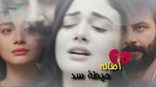 Emir & reyhan\\ Asala Heta sad \\أصاله -حيطة سد \\أمير وريحان