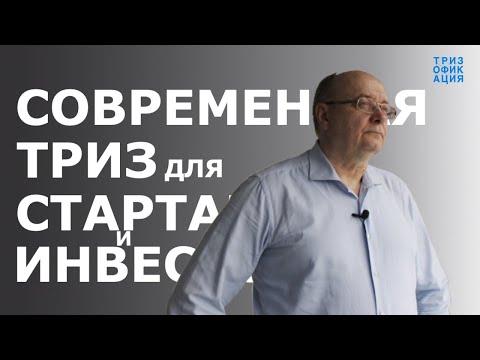 Современная ТРИЗ для стартапов и инвесторов. Мастер ТРИЗ Александр Кудрявцев.
