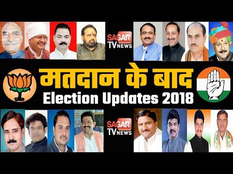 मतदान के बाद Election Updates 2018   STVN INDIA   SAGAR TV NEWS   SAGAR MP  