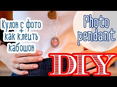 Кулон с фото + как приклеить стеклянный кабошон | DIY Photo pendant