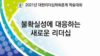 2021년 대한리더십학회춘계 학술대회