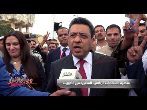 لقاء خاص لـ #ديوان_الملا مع سعادة السفير المصري بالكويت طارق القوني إنتخابات الرئاسية  ٢٠١٨
