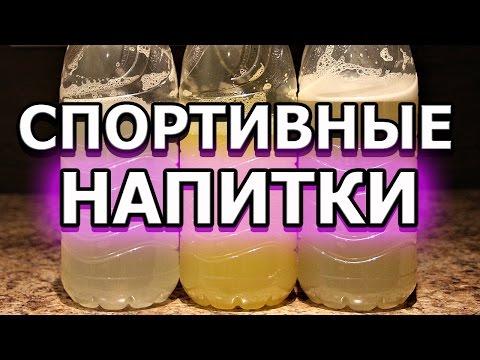 Как сделать спортивный напиток: 3 рецепта в домашних условиях