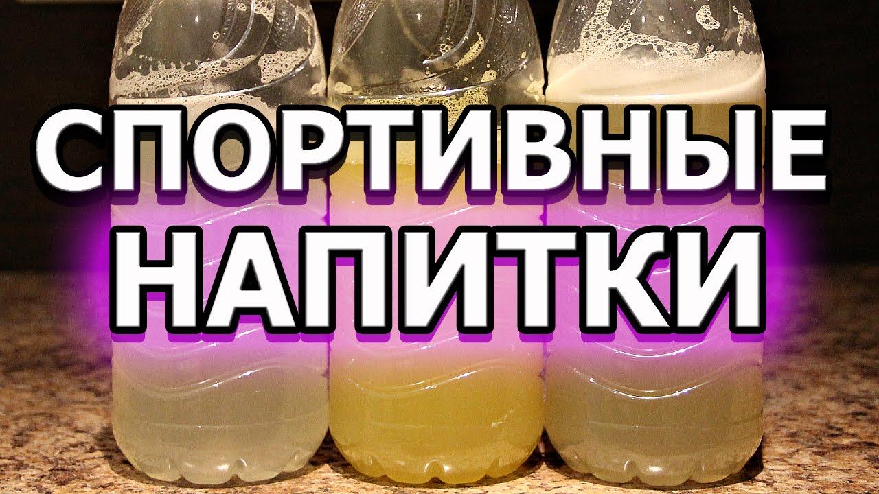 Как сделать напитки рецепты