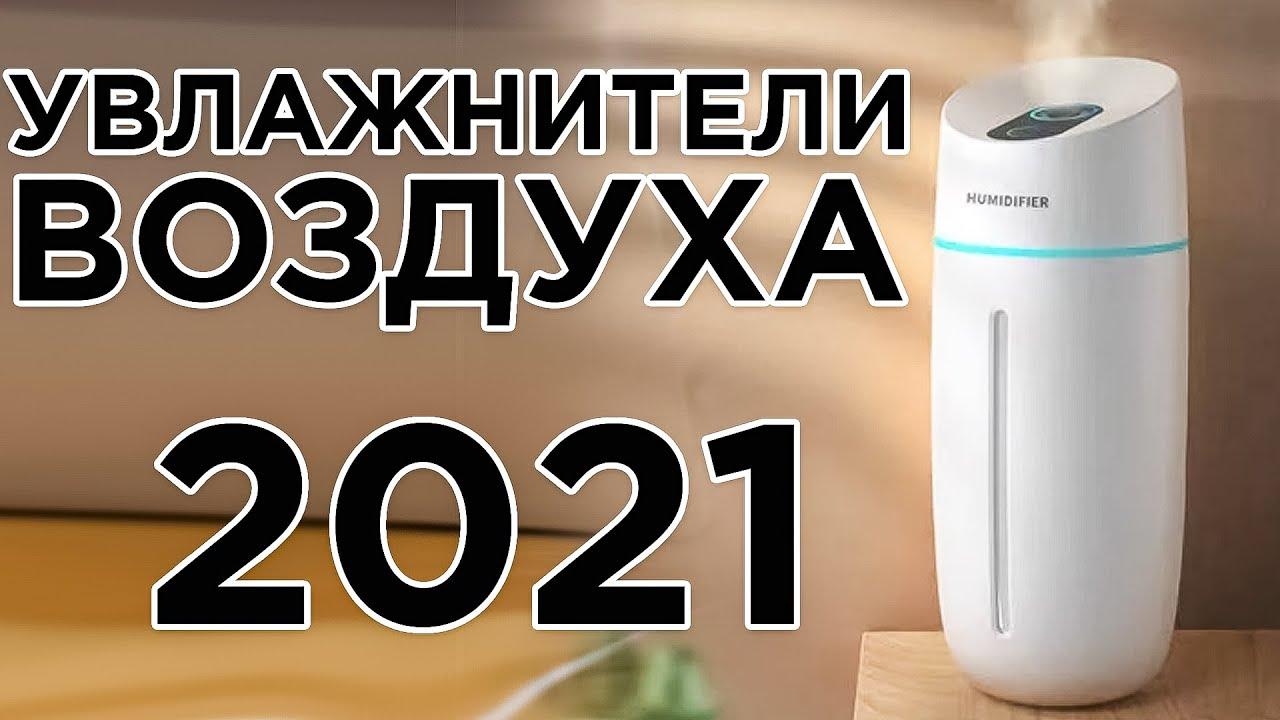 Какой увлажнитель воздуха выбрать в 2021 году? Топ 8 лучших увлажнителей воздуха с Алиэкспресс!