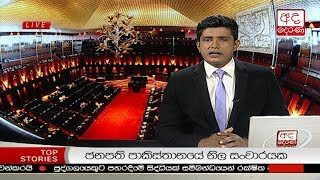 Ada Derana Prime Time News Bulletin 6.55 pm -  2018.03.22
