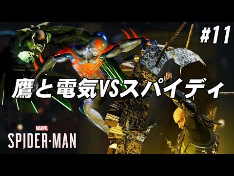 未来のスパイダーマンとアベンジャーズを倒した男【Marvel's Spider-Man】#11