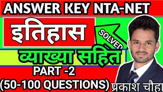 NTA NET HISTORY Answer KEY 18 DECEMBER 2018 PART-2