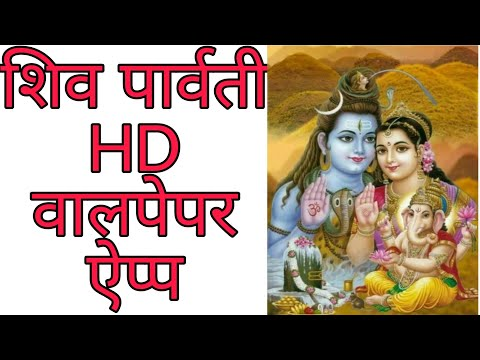 ShivParvati HD Wallpapers Android Mobile Application