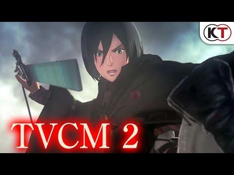 TVCM②『進撃の巨人2』PS4/PS Vita/Switch/Steam