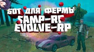 БОТ ДЛЯ ФЕРМЫ (SAMP-RP,  EVOLVE-RP)
