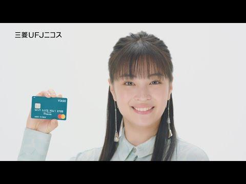 広瀬すず VIASOカード CM スチル画像。CM動画を再生できます。