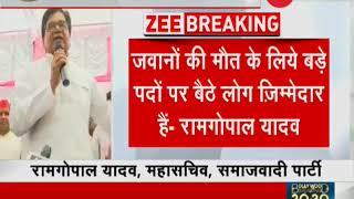 सपा नेता राम गोपाल यादव पुलवामा हमले पर अपनी टिप्पणियों को लेकर उठे विवाद कोर्ट्स