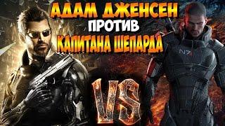 В сегодняшнем ролике мы сравним двух великолепных воинов  Адама Дженсена главного героя игр Deus Ex и Капита