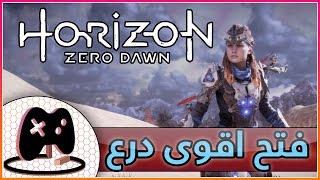 9 - اقوى درع  || Horizon Zero Dawn ||