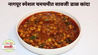 सावजी डाळ कांदा रेसीपी / नागपूर विशेष / Saoji Dal Kanda Recipe / Dhiraj Kitchen मराठी
