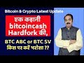 एक कहानी bitcoincash Hardfork की, ABC or SV किस पर करें भरोसा ??