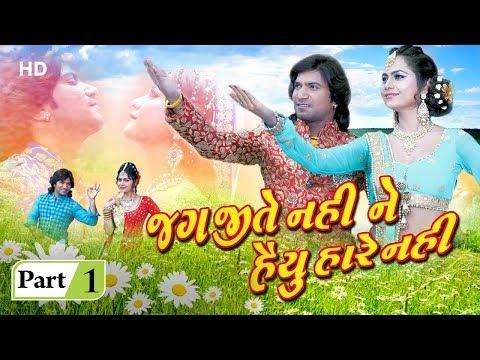 Jag Jite Nahi Ne Haiyu Hare Nahi | Movie Parts 01 | Vikram Thakor | Mamta Soni | Gujarati Movie