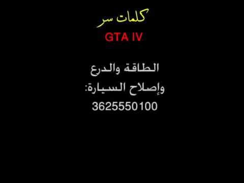 كلمات سر قراند 5 سوني 4 Youtube
