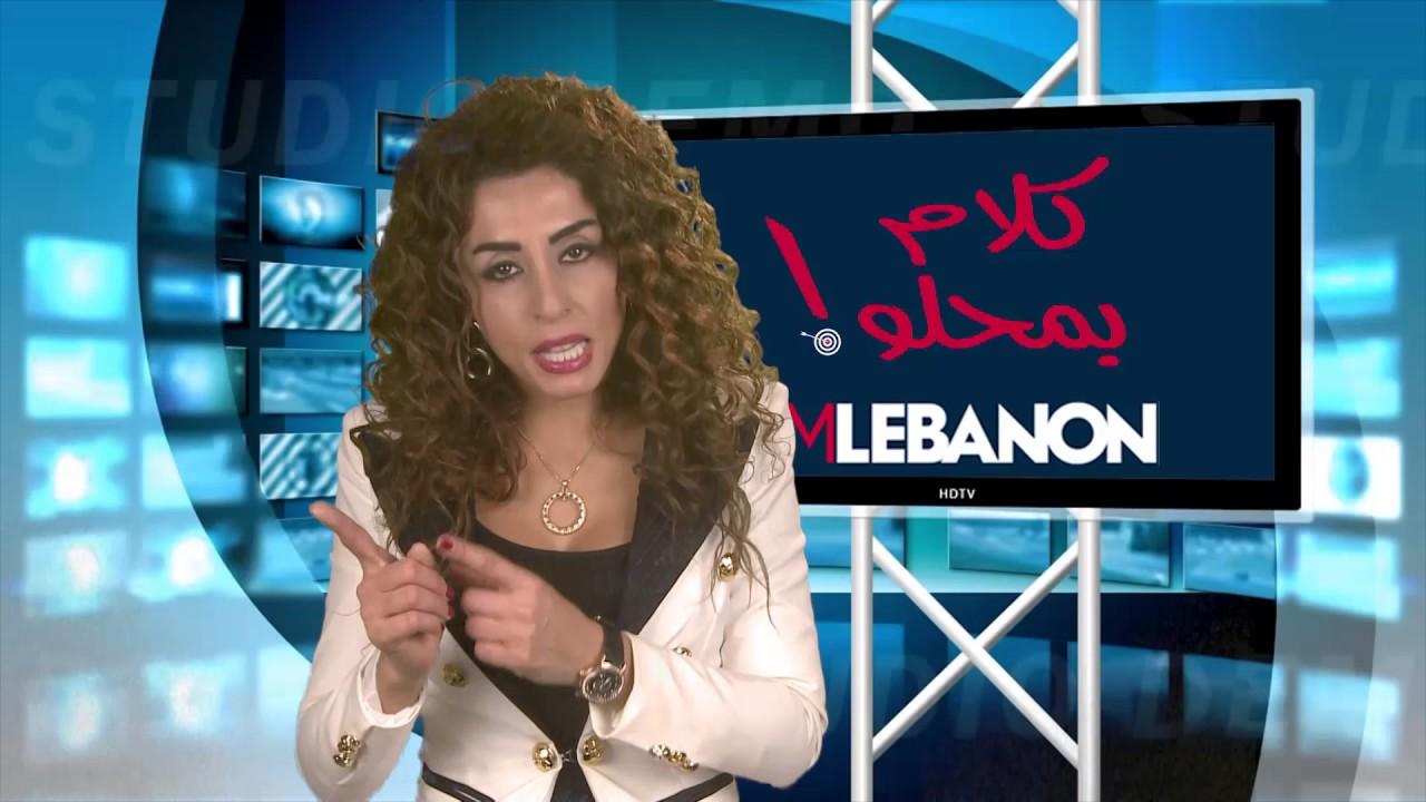 Kalem Bi Mhalo - Episode 379 - ليه ما عنا ولا سياسي فقير؟!
