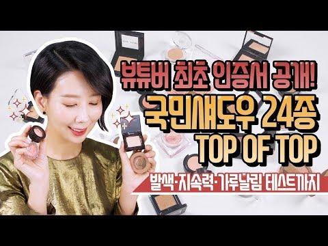 국민템 인기템 24종 아이섀도우 TOP OF TOP은? by 디렉터파이