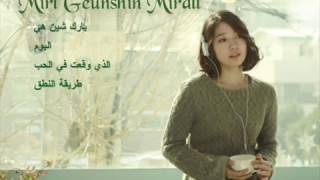 احدى اغاني مسلسل اوتار القلوب مع طريقة النطق