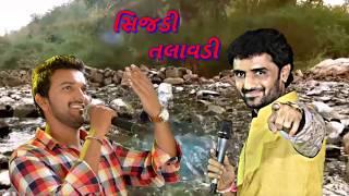 Sijadi Talavadi Nitin Barot & Mahesh Yogiraj 2018 new Gujarati