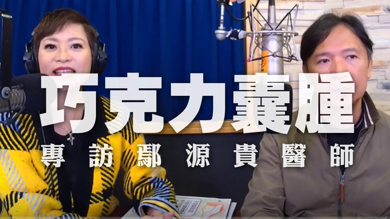 '20.03.18【名醫觀點】詩瑋 vs 鄢源貴醫師談「巧克力囊腫」 - YouTube