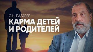С.Н. Лазарев | Карма ребенка